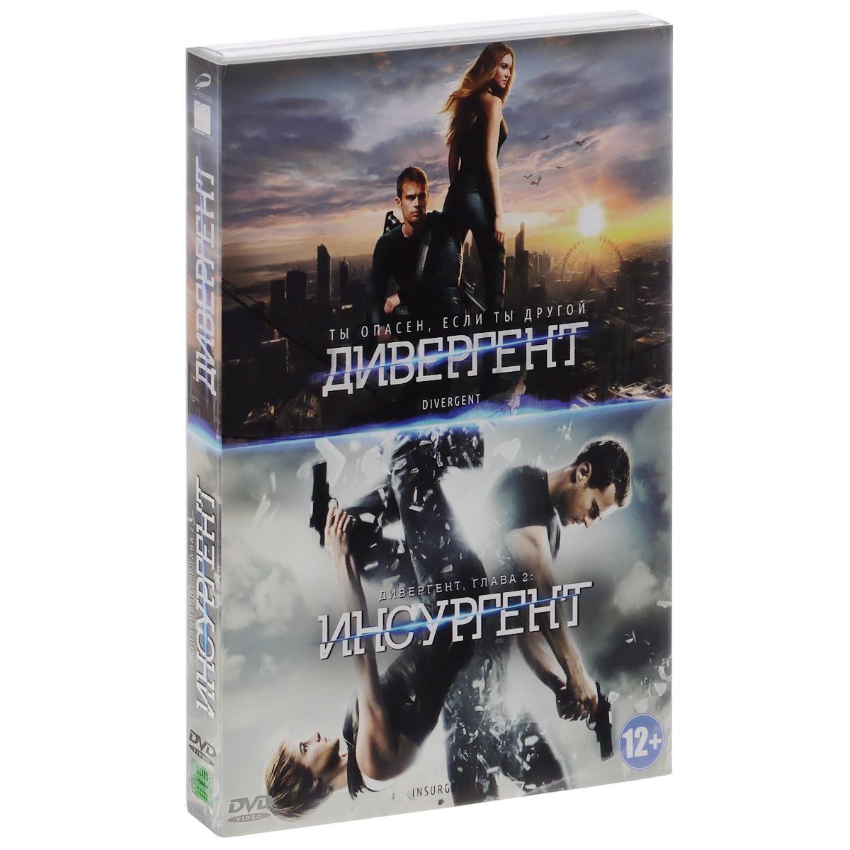 Фото - Дивергент / Дивергент: Глава 2: Инсургент (2 DVD) бумажник otto 366 2015