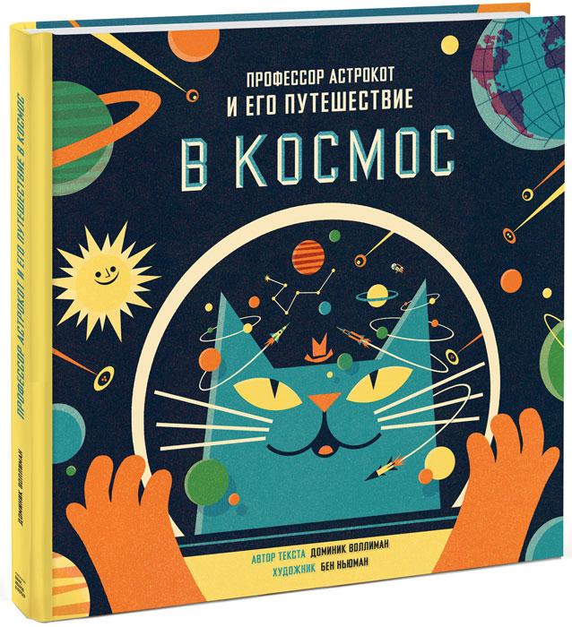 Доминик Воллиман Профессор Астрокот и его путешествие в космос
