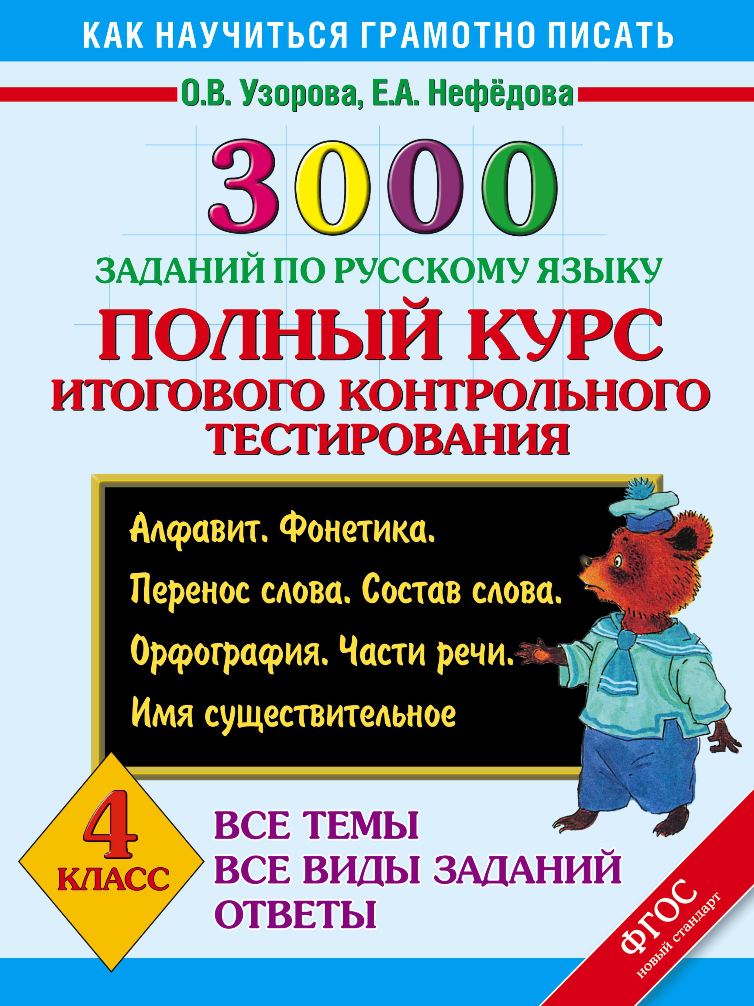 О. В. Узорова, Е. А. Нефедова 3000 заданий по русскому языку. Полный курс итогового контрольного тестирования. Все темы. Все виды заданий. Ответы. 4 класс