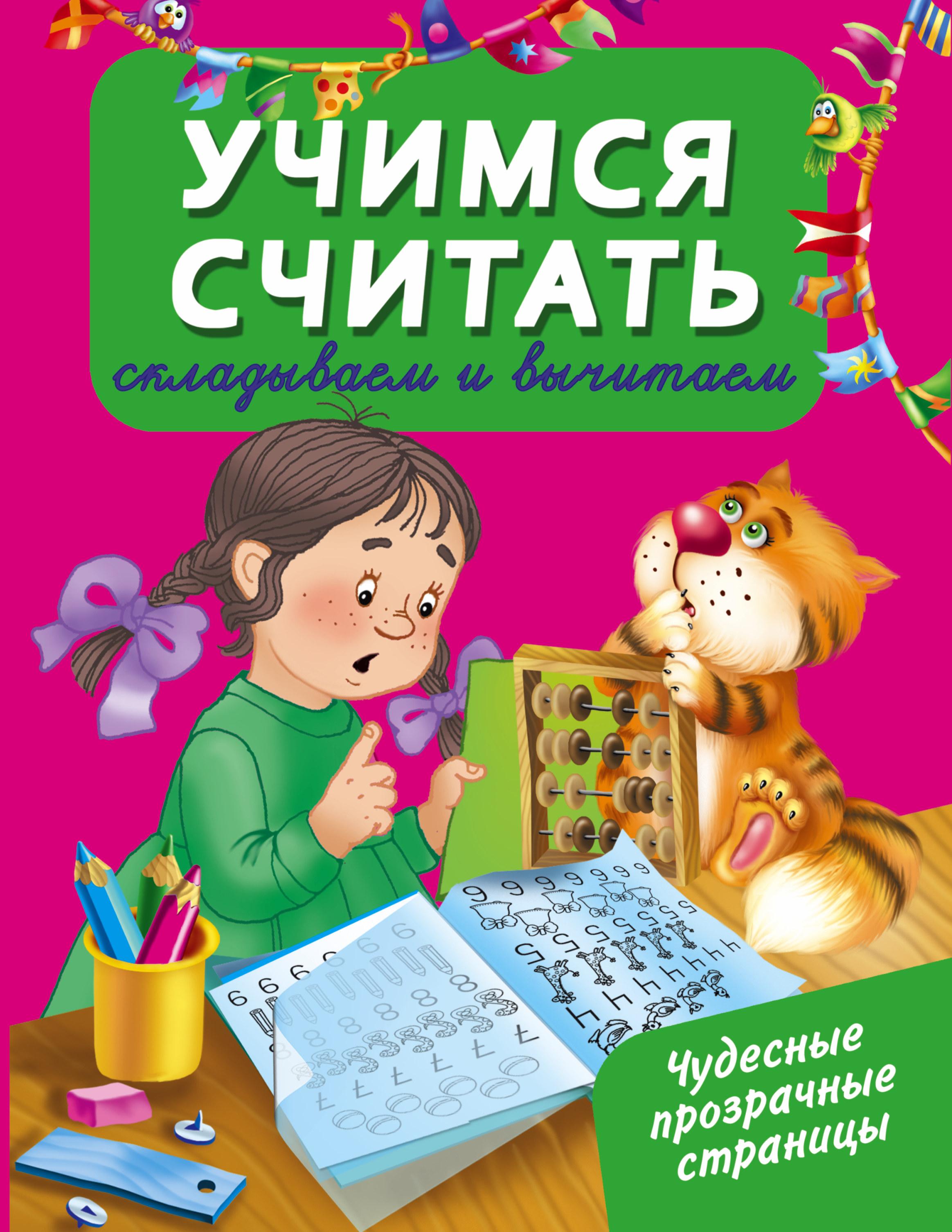 Тартаковская Зинаида Давыдовна Учимся считать. Складываем и вычитаем учимся писать читать считать и строить предложения
