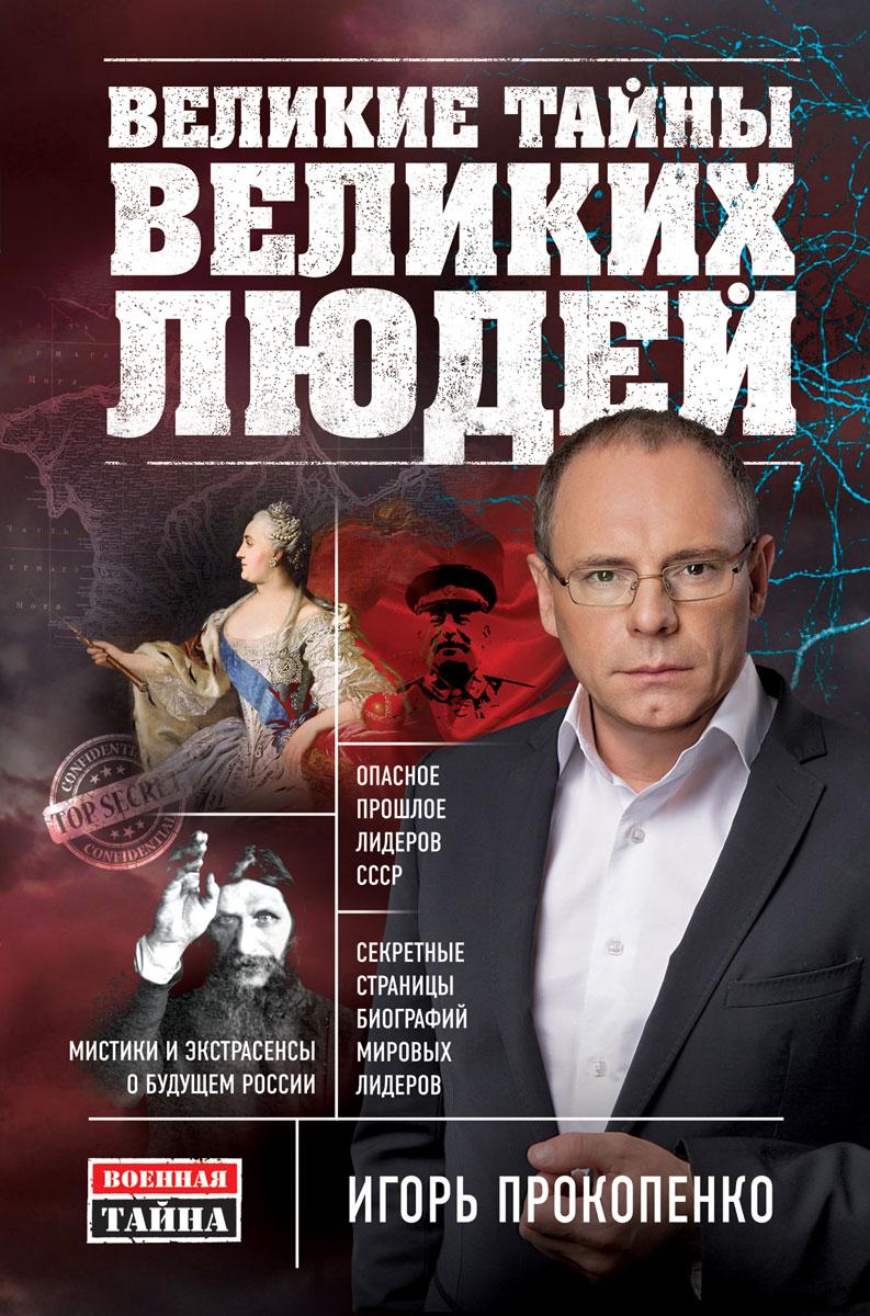 Игорь Прокопенко Великие тайны великих людей