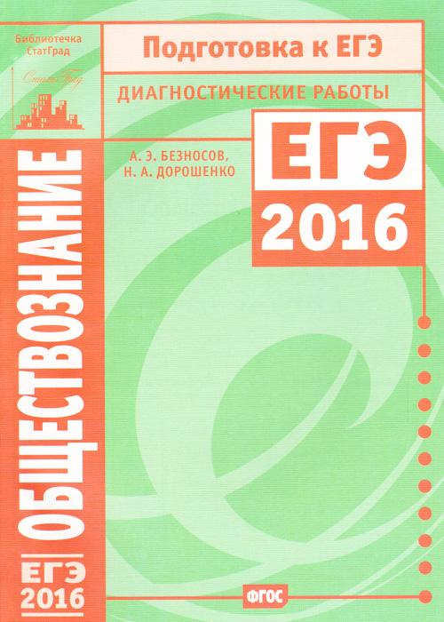 цена на А. Э. Безносов, Н. А. Дорошенко Обществознание. Подготовка к ЕГЭ в 2016 году. Диагностические работы