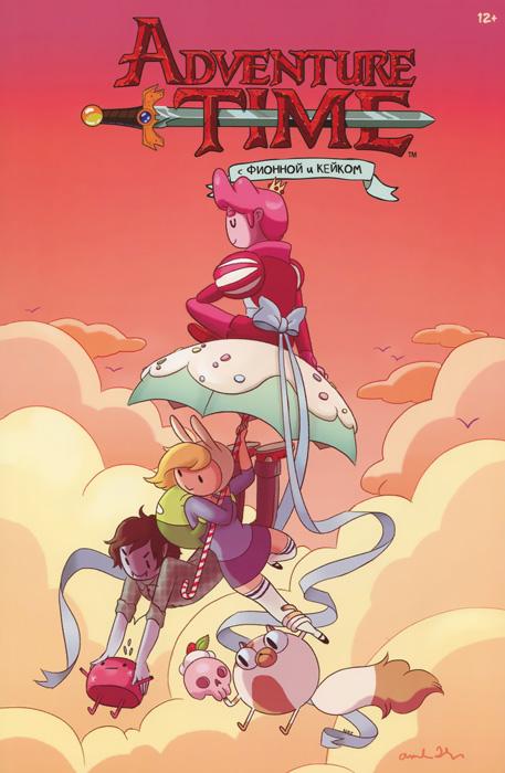 Книга Adventure Time / Время приключений с Фионной и Кейком. Уорд Пендлтон