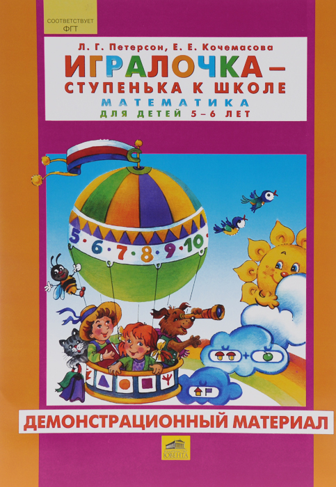 Л. Г. Петерсон, Е. Е. Кочемасова Игралочка - ступенька к школе. Математика для детей 5-6 лет. Демонстрационный материал
