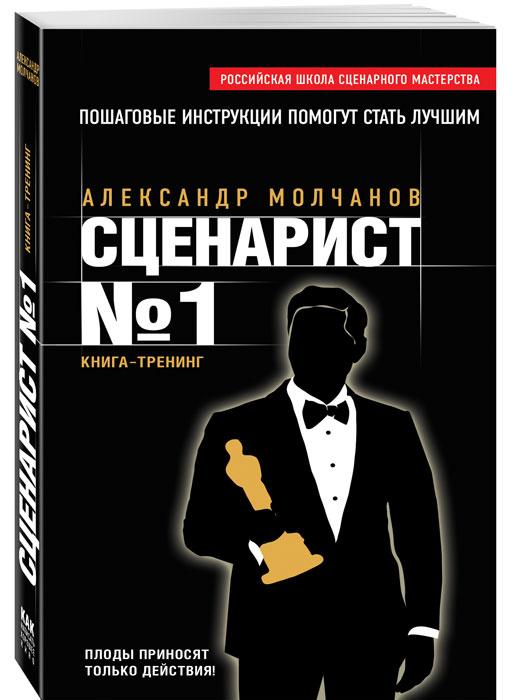 Александр Молчанов Сценарист №1