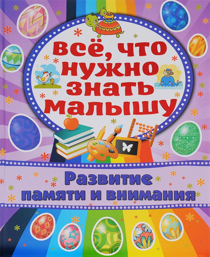 А. Бондарович Развитие памяти и внимания недорого