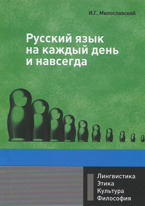 И. Г. Милославский Русский язык на каждый день и навсегда