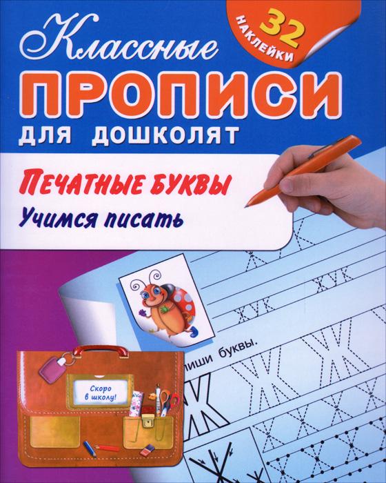 Печатные буквы. Учимся писать (+ 32 наклейки) учимся писать читать считать и строить предложения