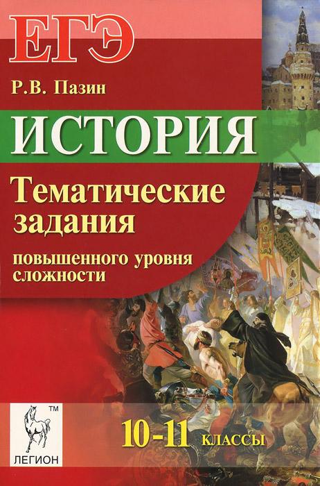 Р. В. Пазин История. 10-11 классы. Тематические задания повышенного уровня сложности