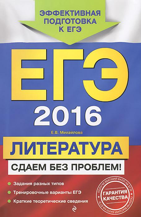Е. В. Михайлова ЕГЭ-2016. Литература. Сдаем без проблем!