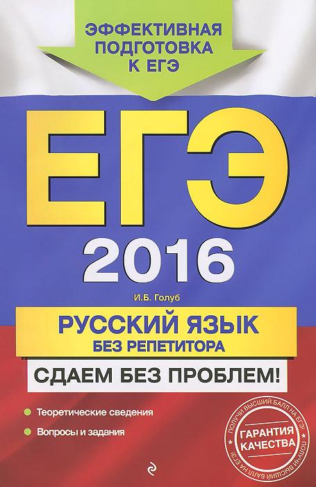 И. Б. Голуб ЕГЭ-2016. Русский язык без репетитора. Сдаем без проблем! цены онлайн