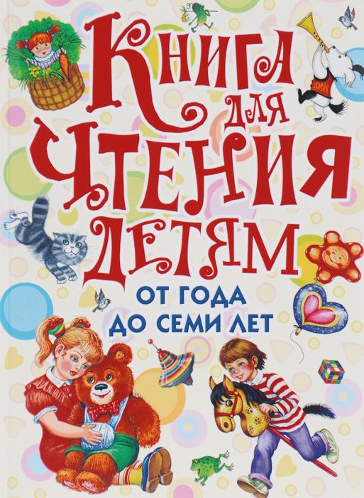 Книга для чтения детям от года до семи лет цыганков и блохина и худ книга для чтения детям от 6 месяцев до 3 лет стихи сказки песенки потешки загадки
