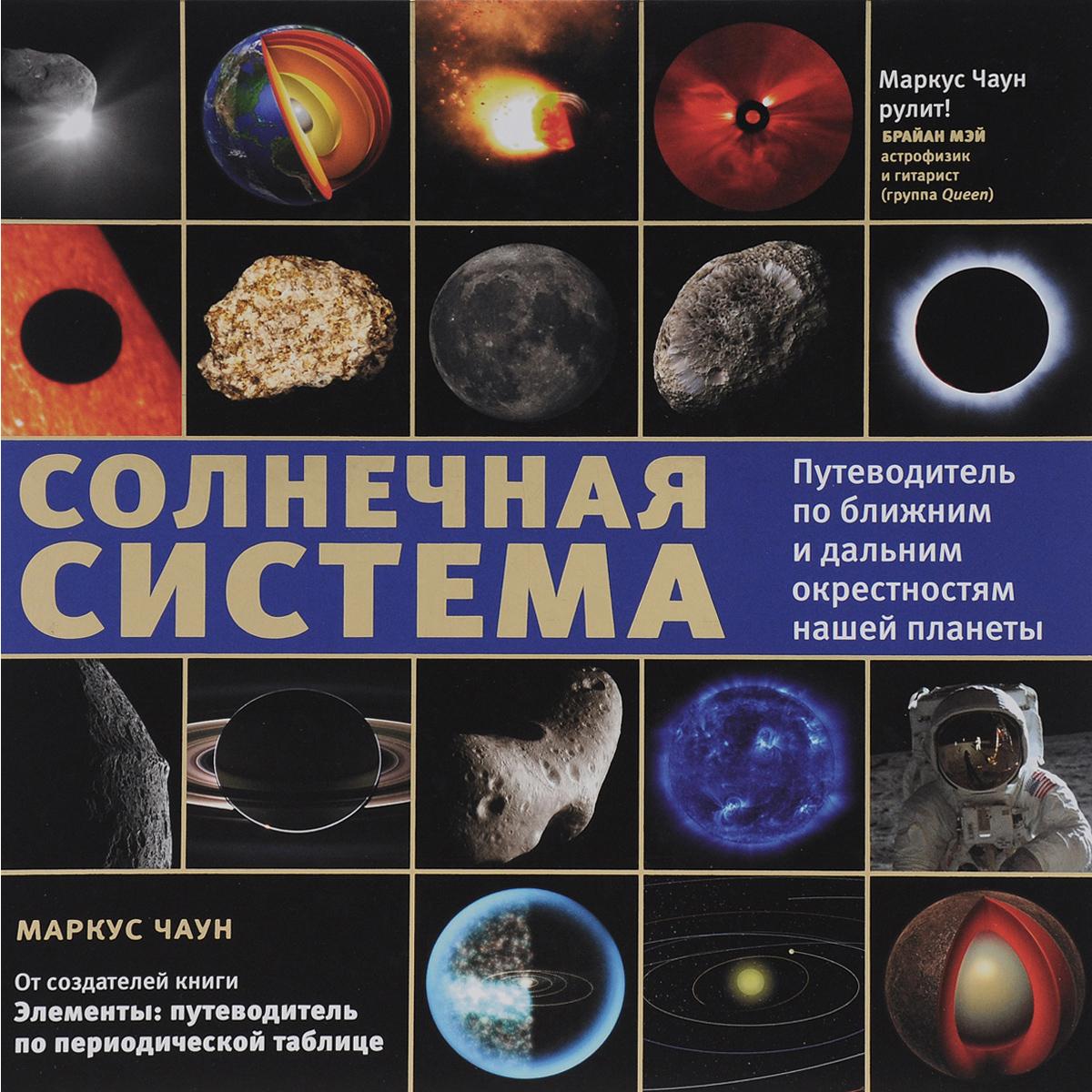Маркус Чаун Солнечная система. Путеводитель по ближним и дальним окрестностям нашей планеты