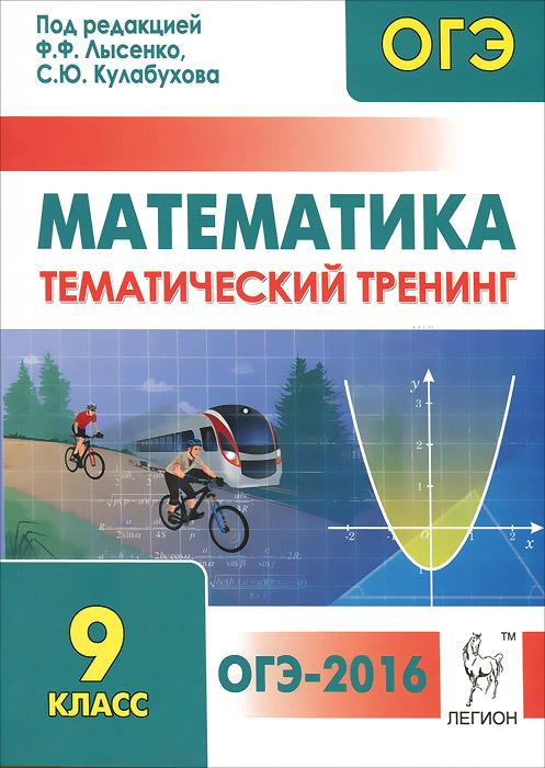 Математика. 9 класс. Тематический тренинг. Учебно-методическое пособие