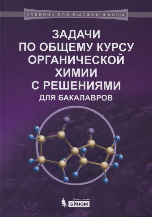 Задачи по общему курсу органической химии с решениями для бакалавров. Учебное пособие | Карлов С. С., Нуриев В. Н.