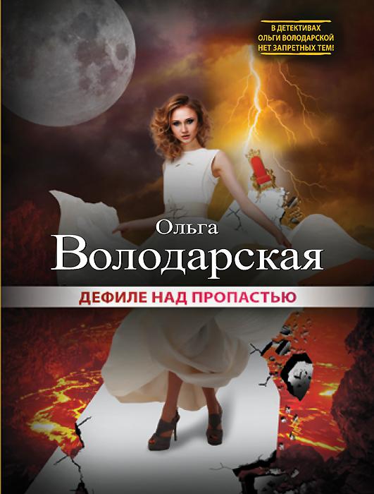 Ольга Володарская Дефиле над пропастью