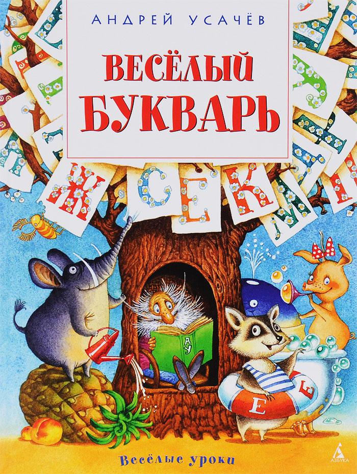 Андрей Усачев Веселый букварь. Пособие для дошкольников, школьников и послешкольников