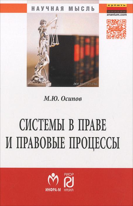 М. Ю. Осипов Системы в праве и правовые процессы