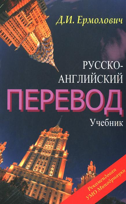 когда книги с английского на русский золоте или
