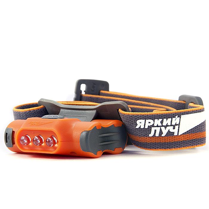 Фонарь налобный Яркий Луч LH-030 оранжевый
