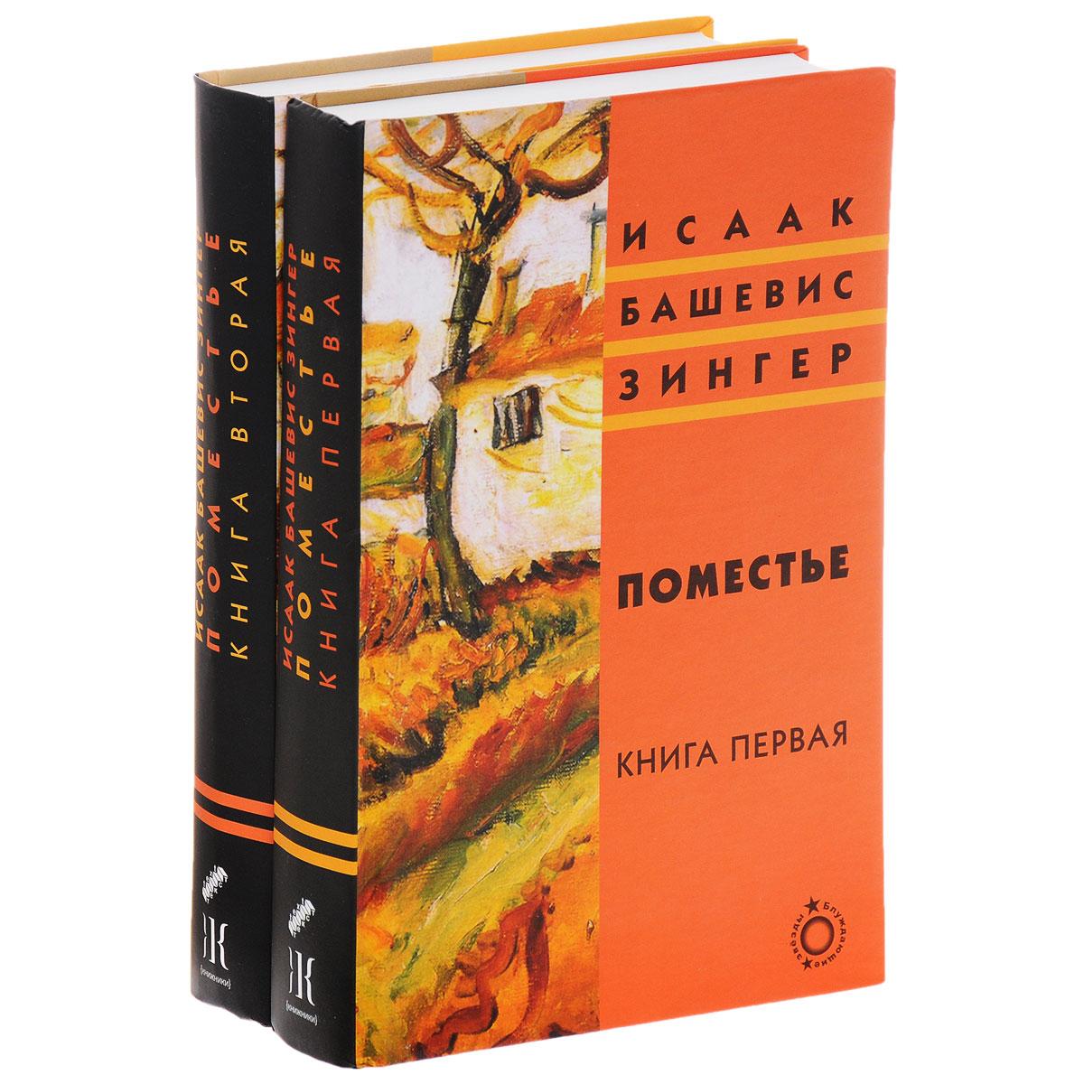 Исаак Башевис Зингер Поместье (комплект из 2 книг)