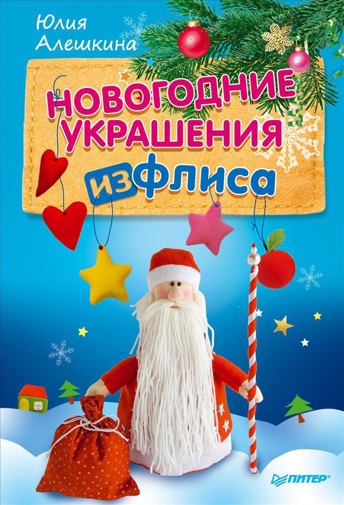 Юлия Алешкина Новогодние украшения из флиса