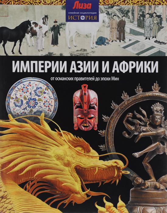 Нил Моррис Империи Азии и Африки