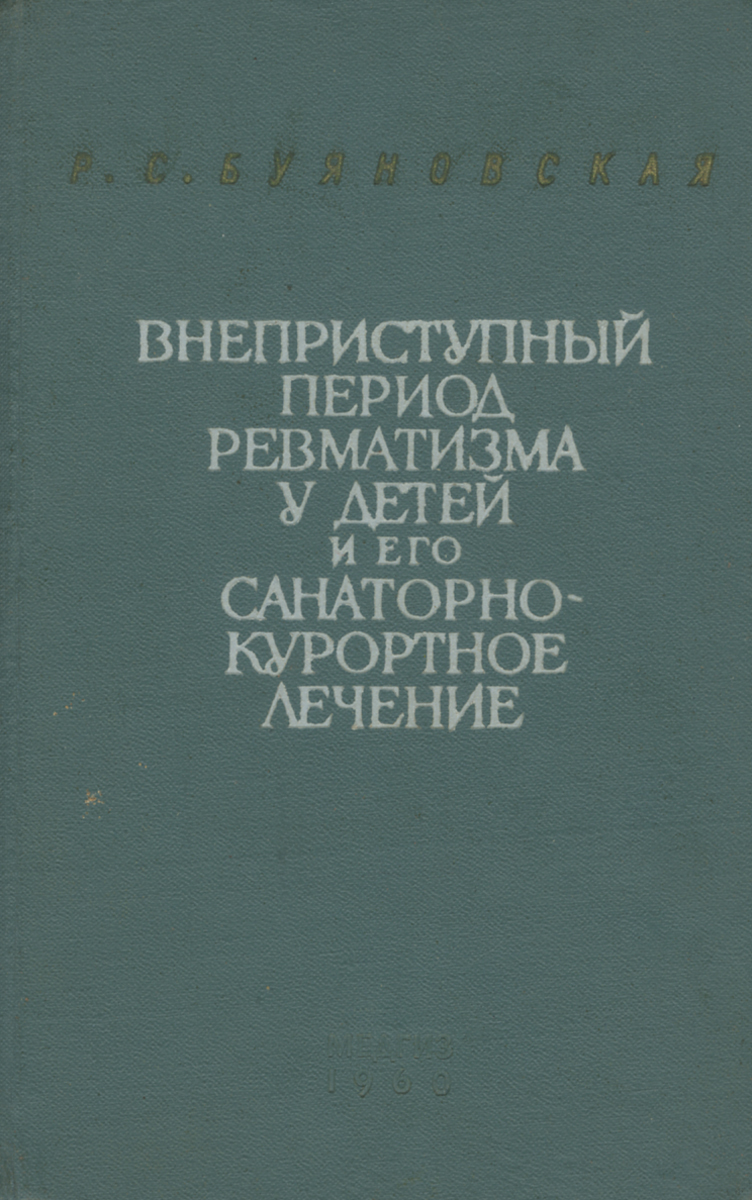 Р. С. Буяновская Внеприступный период ревматизма у детей и его санаторно-курортное лечение