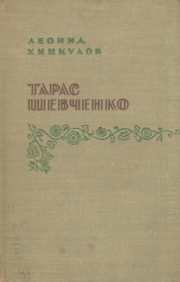 все цены на Леонид Хинкулов Тарас Шевченко онлайн