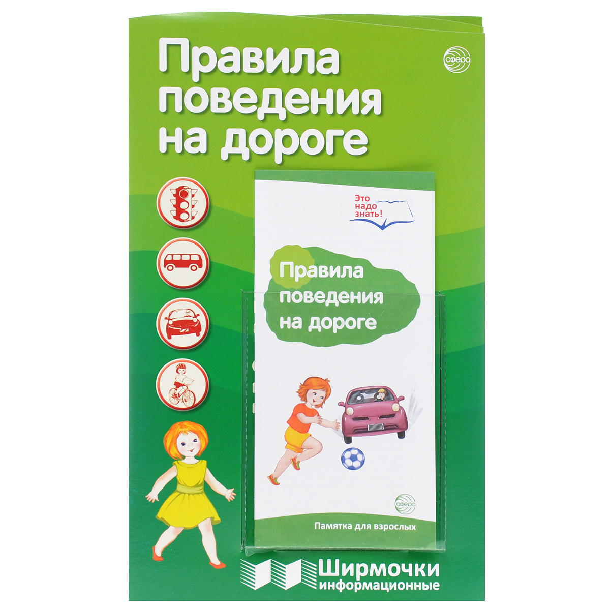 все цены на Т. В. Цветкова Правила поведения на дороге. Ширмочки информационные (+ буклет) онлайн