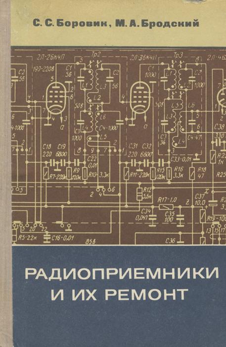 С. С. Боровик, М. А. Бродский Радиоприемники и их ремонт
