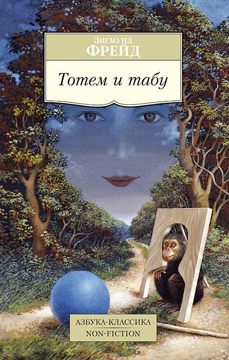 Зигмунд Фрейд Тотем и табу