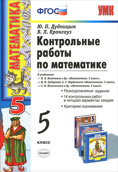 Ю. П. Дудницын, В. Л. Кронгауз Математика. 5 класс. Контрольные работы