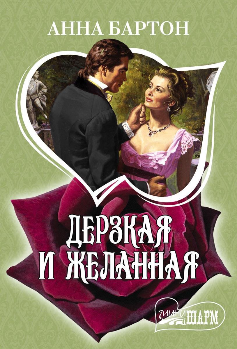 Анна Бартон Дерзкая и желанная бартон а дерзкая и желанная