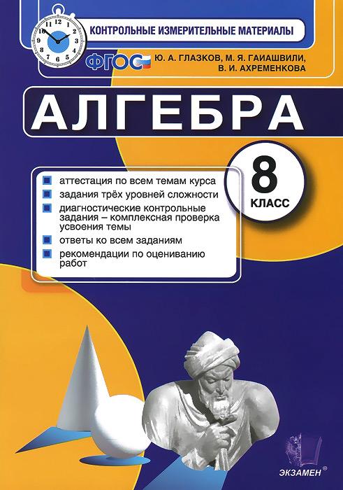 Алгебра. 8 класс. Контрольные измерительные материалы