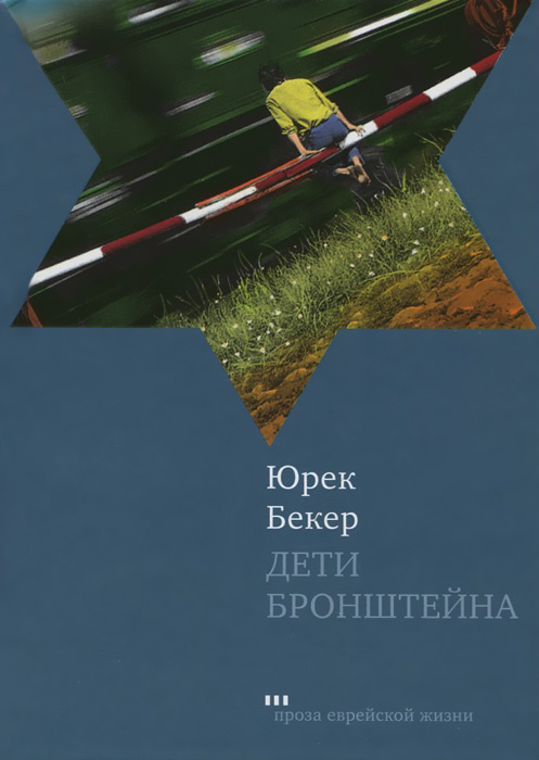 Юрек Бекер Дети Бронштейна