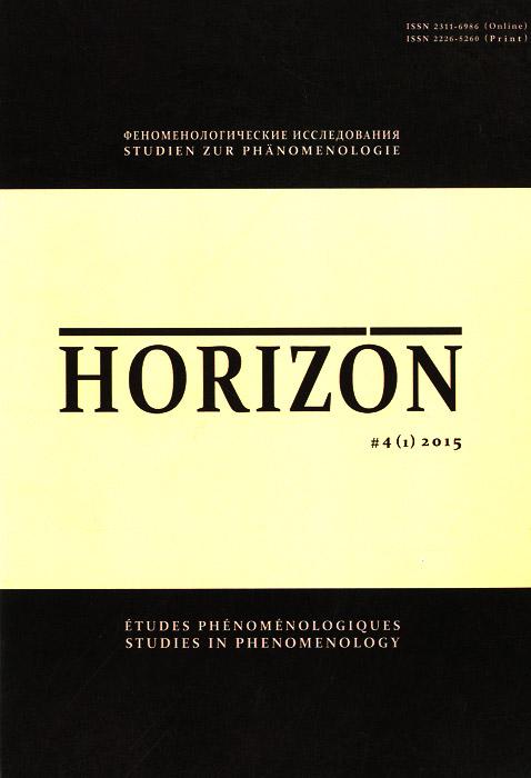 Horizon. Феноменологические исследования. Том 4(1), 2015 цена