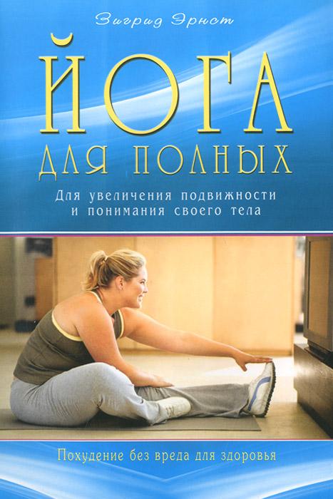 d0597f0b3742d Йога для полных. Для увеличения подвижности и понимания своего тела — купить  в интернет-магазине OZON с быстрой доставкой
