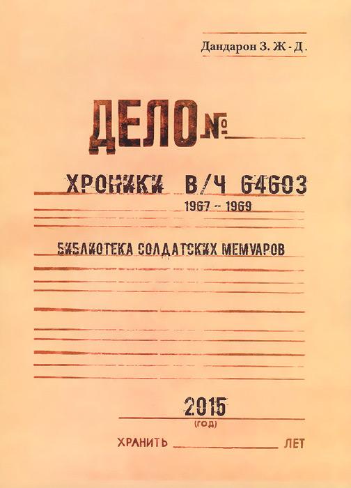 З. Ж. - Д. Дандарон Хроники В/Ч 64603