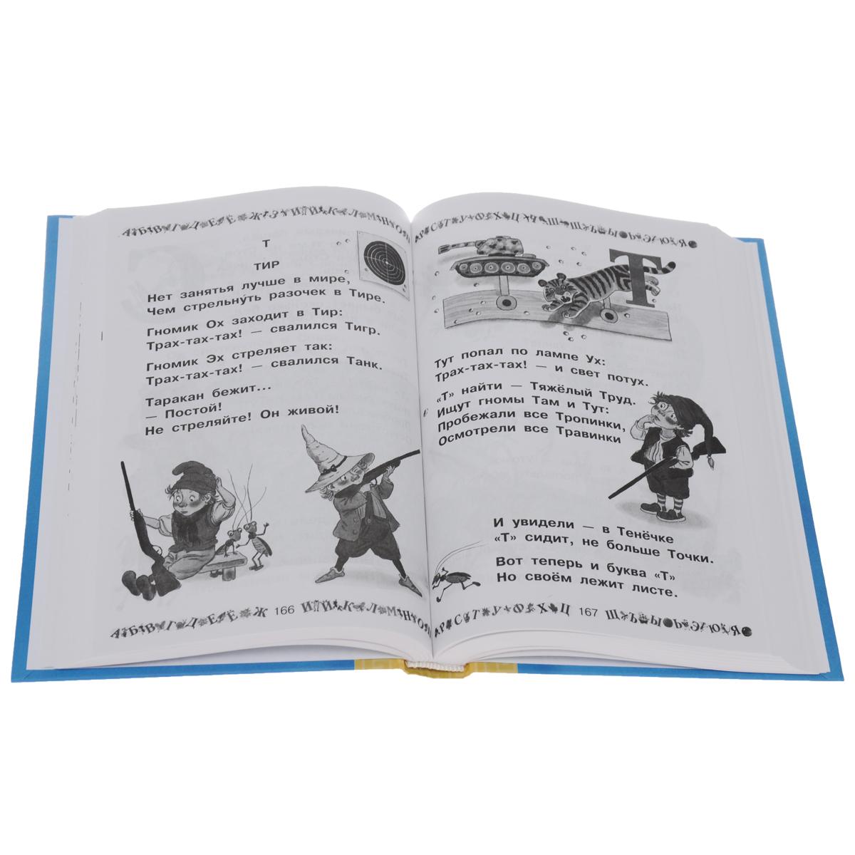 Книга 100 самых лучших азбук. Хрестоматия. Берестов Валентин Дмитриевич