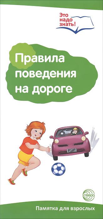 Т. В. Цветкова Правила поведения на дороге. Памятка для взрослых памятка для туриста это