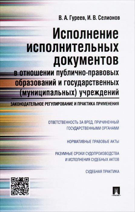 В. А. Гуреев, И. В. Селионов Исполнение исполнительных документов в отношении публично-правовых образований и государственных (муниципальных) учреждений