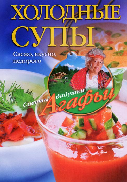 А. Т. Звонарева Холодные супы. Свежо, вкусно, недорого в хлебников окрошки ботвиньи холодные супы