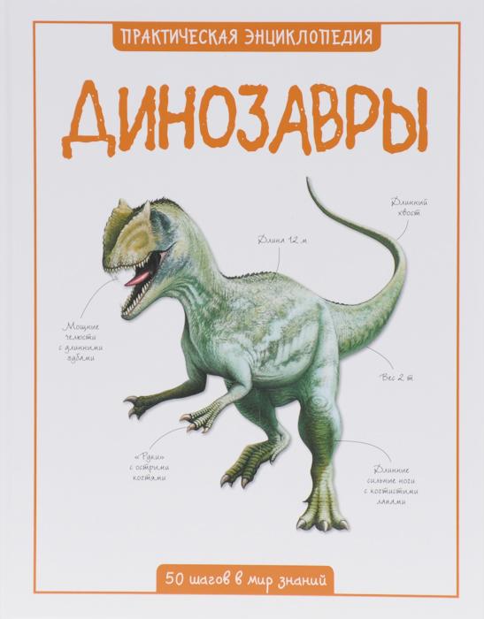 Паркер С.; Амченков Ю. Динозавры