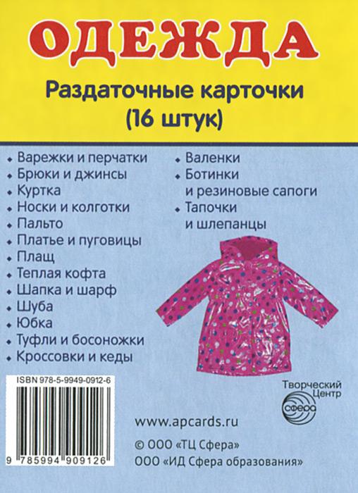 Одежда (набор из 16 раздаточных карточек) одежда набор из 16 карточек