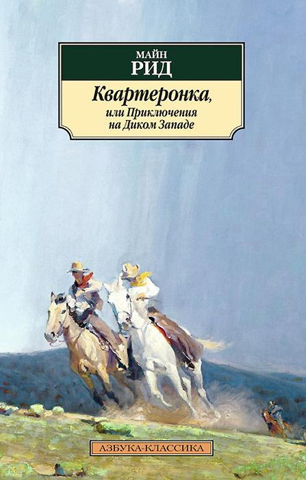 Майн Рид Квартеронка, или Приключения на Диком Западе