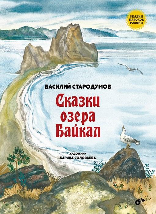 Василий Стародумов Сказки озера Байкал
