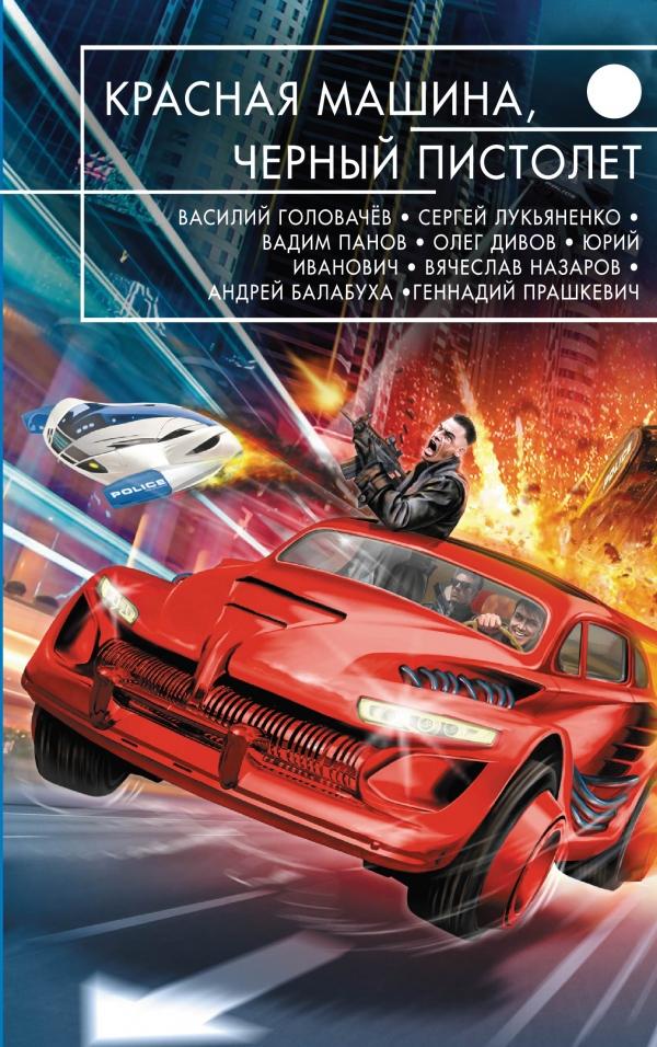 Головачёв Василий Васильевич Красная машина, черный пистолет