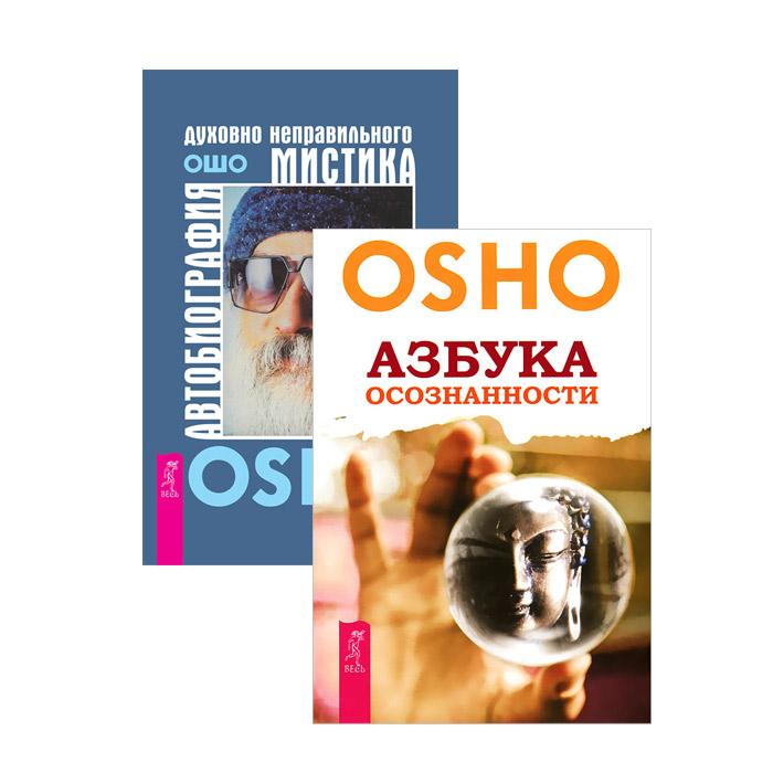 Ошо Автобиография духовно неправильного мистика. Азбука осознанности (комплект из 2 книг) цена