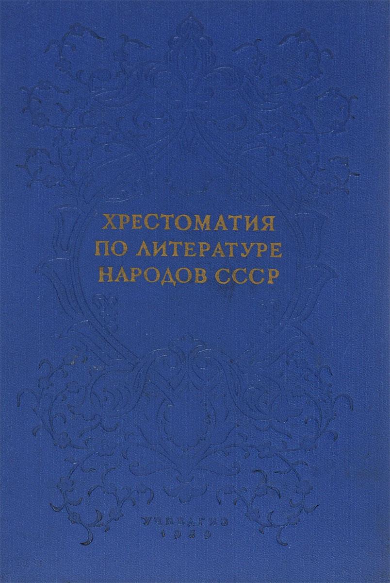 Люциан Климович,Б. Никифоров Хрестоматия по литературе народов СССР